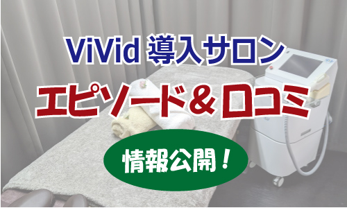 ViVid導入エピソード&口コミ
