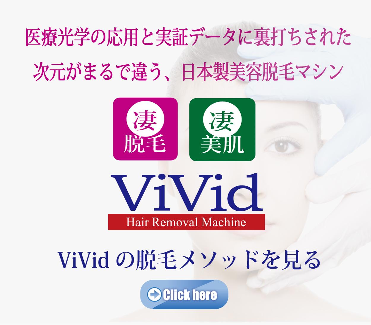 ViVid脱毛メソッド