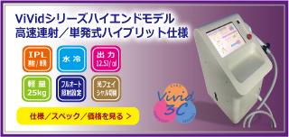 業務用脱毛器ViVid 3C|ViVid-ECショップ