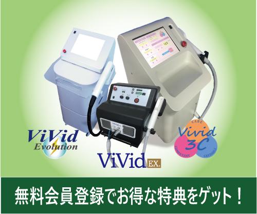 無料会員登録|ViVid-ECショップ
