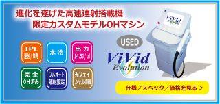 業務用脱毛器ViVid Evolution