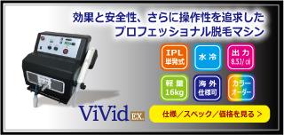 業務用脱毛器ViVid EX.