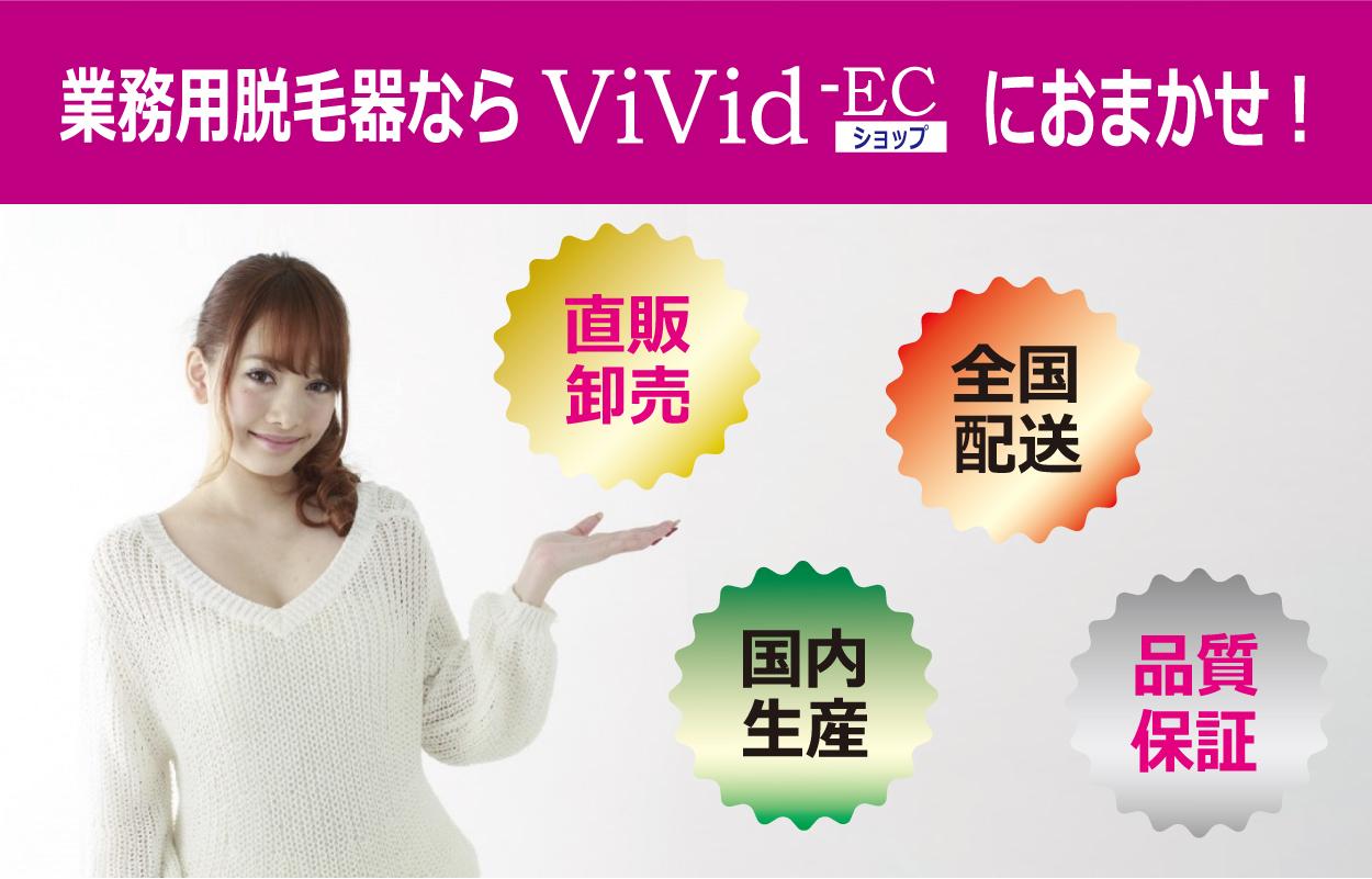 業務用脱毛機器ならViVid-ECショップ