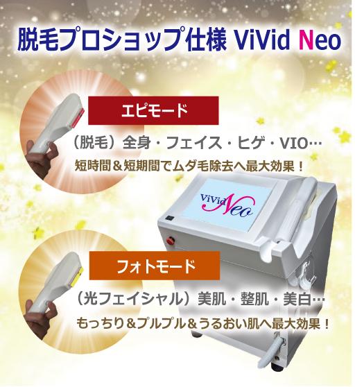 プロ仕様脱毛マシンViVid Neo