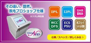 業務用脱毛機ViVid Neo